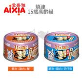 [寵輕鬆]【日本愛喜雅AIXIA】燒津罐15歲老貓系列 70g - 單罐 / 貓罐