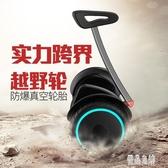 智能平衡車越野雙輪體感電動車成人兒童代步車mini思維兩輪手扶車 Ic267【優品良鋪】