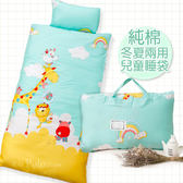 【R.Q.POLO】『渡假樂園 綠』 純棉兒童冬夏兩用鋪棉書包睡袋(4.5X5尺)