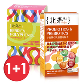 日本嚴選 Dr.Hojyo 北条博士 1+1超值組【BG Shop】白淨肌+乳酸菌901