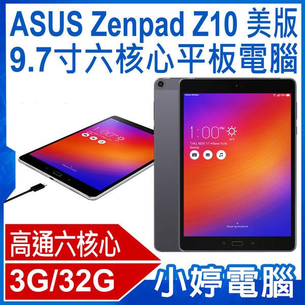 【免運+3期零利率】福利品出清 贈鋼化貼 ASUS Zenpad Z10 美版9.7寸六核心平板電腦 3G/32G