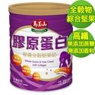 【馬玉山】營養全穀堅果奶-膠原蛋白配方850g~新上市