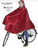 加大加厚防風自行車雨披 透明GZG3088【每日三C】
