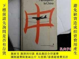 二手書博民逛書店Aeronautics罕見in China【插圖本】Y14134