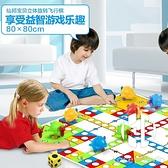 飛行棋類地毯大號游戲墊親子兒童益智桌游玩具便攜式親子小學生墊【Kacey Devlin】