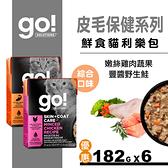【SofyDOG】go! 鮮食利樂貓餐包 皮毛保健系列 兩口味混搭 6件組