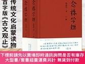 全新書博民逛書店念樓學短(精裝全2冊)修訂版Y158612 鍾叔河 後浪 嶽麓書社 ISBN:9787553813004