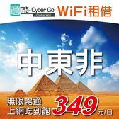 【意遊 WiFi 租借】中東非 旅遊租借服務 4G吃到飽 無限流 一日349元