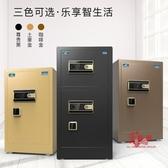 保險櫃 家用小型60cm指紋保險箱密碼箱辦公全鋼隱形保管箱80cm雙單T 1色