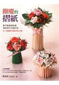 巧手DIY112節慶的摺紙