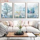 北歐風客廳裝飾畫沙發背景牆掛畫現代簡約三聯畫餐廳臥室床頭壁畫  卡布奇諾igo