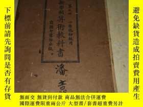 二手書博民逛書店罕見新學制算術Y17351 伕名 佒名 出版1927