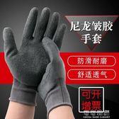 保護勞工帶膠勞動模具工友手套浸膠防油黑色電焊汽修修車勞保 流行花園