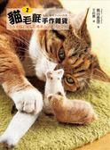 (二手書)貓毛氈手作雜貨(2)