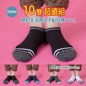 [Footer] T111 L號(薄襪) 簡約生活微分子船短襪 10雙組;除臭襪;蝴蝶魚戶外