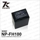 【請先詢問庫存】KAMERA 佳美能 Sony NP-FH100  鋰電池 適 HDR-SR8 / CX520 / DCR-SR220 / HDR-XR500 薪創