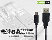 【X-Mart 200公分】6A急速UL/CSA/RoHS認證線 TypeC 適用所有手機廠牌 傳輸線快充線旅充線充電線