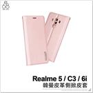 Realme 5 C3 6i 隱形磁扣 皮套 手機殼 保護殼 保護套 翻蓋 支架 手機皮套 韓曼皮套 附掛繩