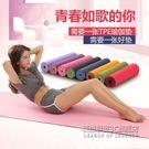 瑜伽墊初學者男女防滑運動健身墊加長 IGO