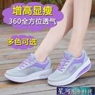 搖搖鞋 搖搖鞋女新款休閒運動鞋韓版女鞋透氣跑步鞋厚底單鞋 星河光年