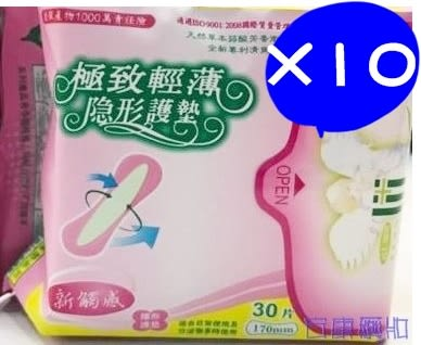 【優麗潔】極致輕薄隱形護墊17cm/片 30片/包X10包(組合價)