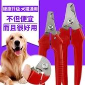波波指甲刀小剪刀口鋒利有安全扣寵物指甲剪指甲刀剪刀