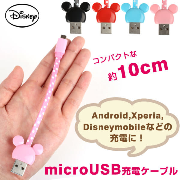 日本iphone Hamee迪士尼Disney米奇10cm超短microUSB数据线 -Stra30010