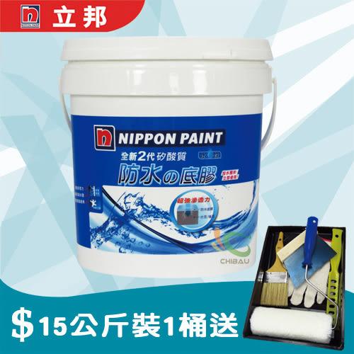 【漆寶】立邦漆 全新2代矽酸質 防水の底膠 (15KG裝)★買1桶送精巧工具組★