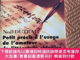 二手書博民逛書店Petit罕見précis à l usage de l amateur de littérature chino