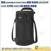 羅普 L111 Lowepro Lens Case 長鏡頭收納袋 13 x 32cm 13x32cm 1332 鏡頭筒 公司貨