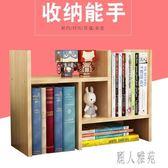 書架簡易桌上置物架簡約現代學生用宿舍小書櫃兒童收納辦公書桌面 DJ4572『麗人雅苑』