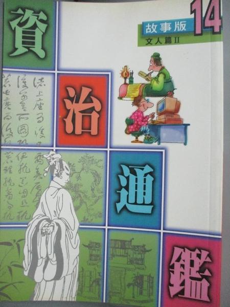 【書寶二手書T3/兒童文學_MEZ】故事版資治通鑑(14)文人篇II_陳沖平