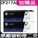 HP CF217A 17A 黑色原廠匣 兩支