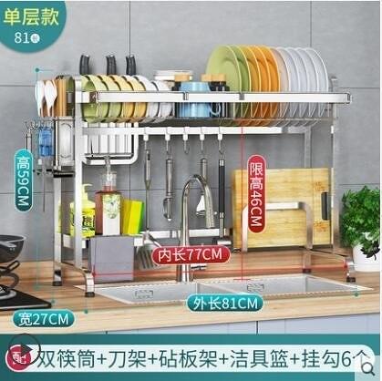 304不銹鋼廚房置物架水槽瀝水架收納架/【加粗方管】單長81(適合77以內的水槽)