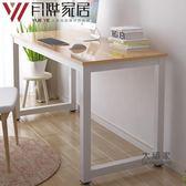 辦公桌 簡約臥室電腦台式家用辦公寫字書桌雙人工作筆記本易裝小桌子T