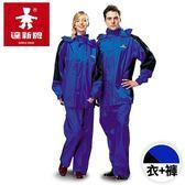 【達新牌】巧帥型二件式風雨衣套裝 / A1129_D04