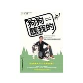 狗狗聽我的(教你解讀狗的身體語言改掉惱人壞行為開啟人狗親密互動的關鍵領導學)
