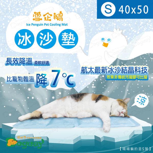狗日子《雪企鵝》冰沙涼墊 [雪花S號] 夏季寵物散熱專用 非凝膠墊 兩色隨機出貨 寵物涼墊
