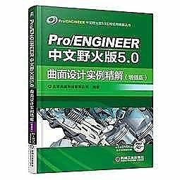 簡體書-十日到貨 R3Y【Pro/ENGINEER中文野火版5.0曲面設計實例精解(增值版)】 9787111556015 機.