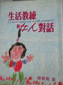 【書寶二手書T8/勵志_LJV】生活教練與女人對話_穆景南