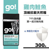 【SofyDOG】Go! 雞肉鮭魚無穀全犬配方(300克)-WDJ推薦 狗飼料 狗糧