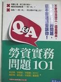 【書寶二手書T8/法律_BDQ】勞資實務問題101_林定樺等