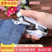 雙十一返場促銷縫紉機 迷你手動袖珍便攜式簡易家用sewing machine 正品縫衣機