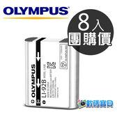 【8入團購組】Olympus LI-92B 原廠電池【元佑公司貨】適用TG-5/TG-TRACKER/TG-4,LI92B LI-90B 相容