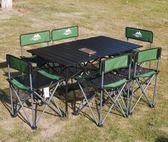 桌椅 戶外折疊桌椅沙灘草坪野營用品休閒靠背椅便攜式垂釣椅 igo