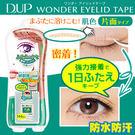 【D-up】WonderEyelidTa...