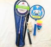 羽毛球拍家庭裝3支親子裝兒童單拍成人雙拍業餘初級訓練羽毛球拍YXS 交換禮物