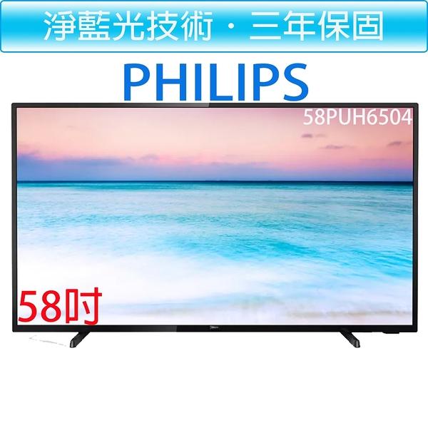(贈HP8120飛利浦吹風機、原廠公司貨)飛利浦 PHILIPS 58吋 4K液晶顯示器+視訊盒 58PUH6504