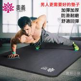 瑜伽墊 男士健身墊初學者瑜伽墊加厚加寬加長防滑運動瑜珈墊子二件套【全館85折任搶】