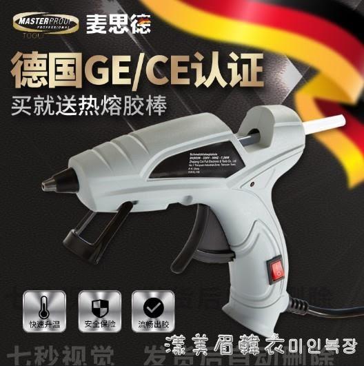 熱熔膠搶萬能家用強力手工製作高黏度溶膠槍小號熱融膠棒膠條7mm NMS漾美眉韓衣
